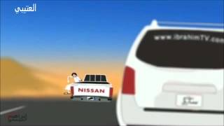 لوفي السعودي - HD