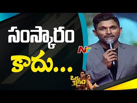 Allu Arjun Powerful Speech @ Okka Kshanam Pre Release Event || Allu Sirish, Surabhi || NTV