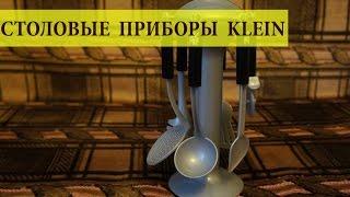 Набор столовых приборов WMF Klein 9438. Just MOM. Обзор игрушки