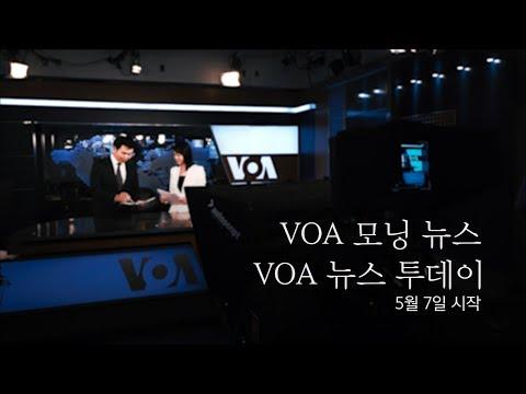 VOA 한국어 TV 뉴스 확대