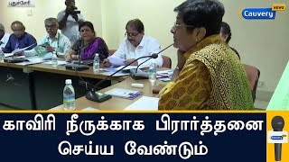 Puducherry will get cauvery water: Kiran Bedi | Cauvery Management Board | Cauvery Issue