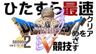 【ドラクエ5】DQ5RTA Speedrun【第390回】