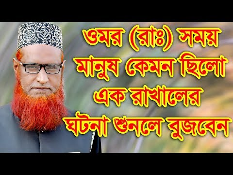 বজলুর রশিদ মিঞা | Bangla Waz 2019 | বাংলা ওয়াজ | Bazlur Rashid Miah 2019 |