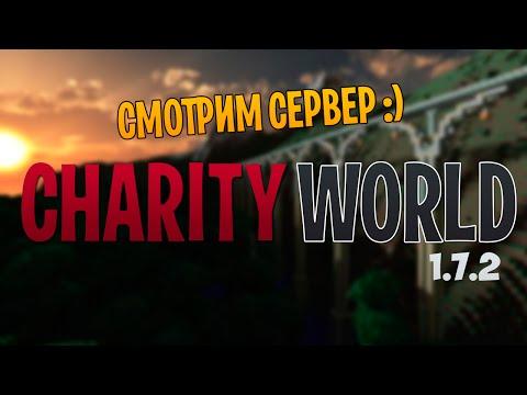 Играем на сервере CharityWorld