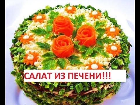 Салат Из печени  Сытый Гость. Очередной вкусный печеночный салат