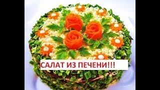 """Салат Из печени """" Сытый Гость"""". Очередной вкусный печеночный салат"""