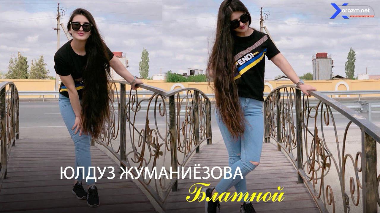 Yulduz Jumaniyozova | Юлдуз Жуманиёзова - Блатной (music version)