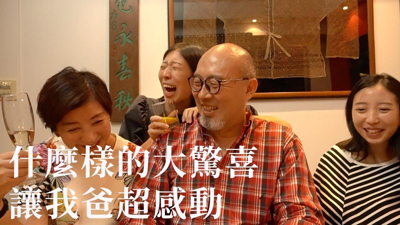 我們聯合全家送了我爸一個大驚喜|rice & shine