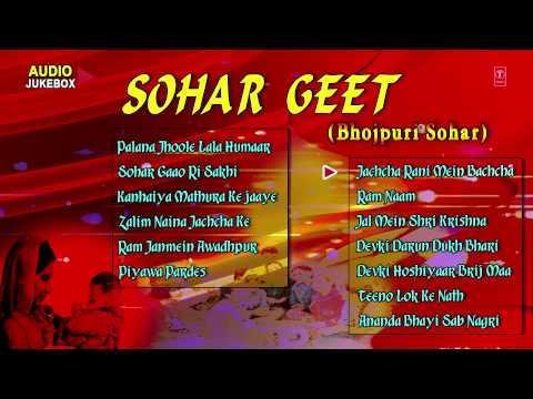 Sohar Geet [ Bhojpuri Full Audio Songs Jukebox ] Geeta Pandey