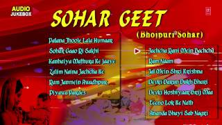 Sohar Geet [ Bhojpuri Full Audio Songs Jukebox ] Geeta Pandey