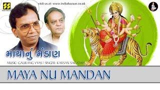 Maya Nu Mandan: Maa No Garbo | Singer: Karsan Sagathia | Music: Gaurang Vyas