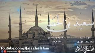 قصة سعيد بن الحظ يرويها الشيخ خالد الراشد 2016 - قصة مؤثرة من قصص الصالحين Khalid Rashed