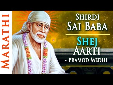 Shej Aarti (Midnight) With Lyrics by Pramod Medhi | Shirdi Ke Sai Baba | Aarti Sai Baba | Video Song