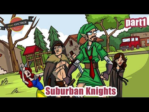 Nostalgia Critic Movie - Рыцари пригорода / Suburban Knights - Part 1 (rus Vo)
