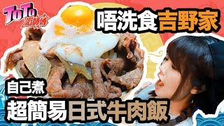 超簡單日式牛肉飯!食吉野家?自己煮吧!| 失業Vlog 001