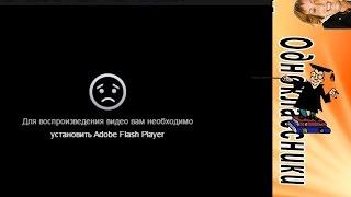 Если не воспроиводится видео, например в одноклассниках!(Все видео этого плейлиста ТУТ http://www.youtube.com/watch?v=MDJ-iwMAVpM&list=PLNyqD0iGyBxaqb71tWz8b-9NxX52z9zfq., 2015-08-30T09:44:45.000Z)