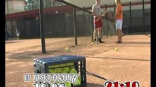 Спортивный зал  Большой теннис  4 выпуск  В пятницу, в 2110!
