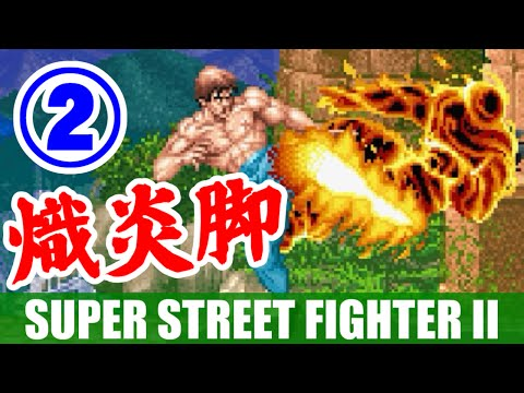 [2/6] フェイロン(Fei-Long) - SUPER STREET FIGHTER II X(3DO) [熾炎脚]