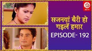 सजनवां बैरी हो गईले हमार | Ep 192 | Bhojpuri TV Show 2019 | DRJ TV