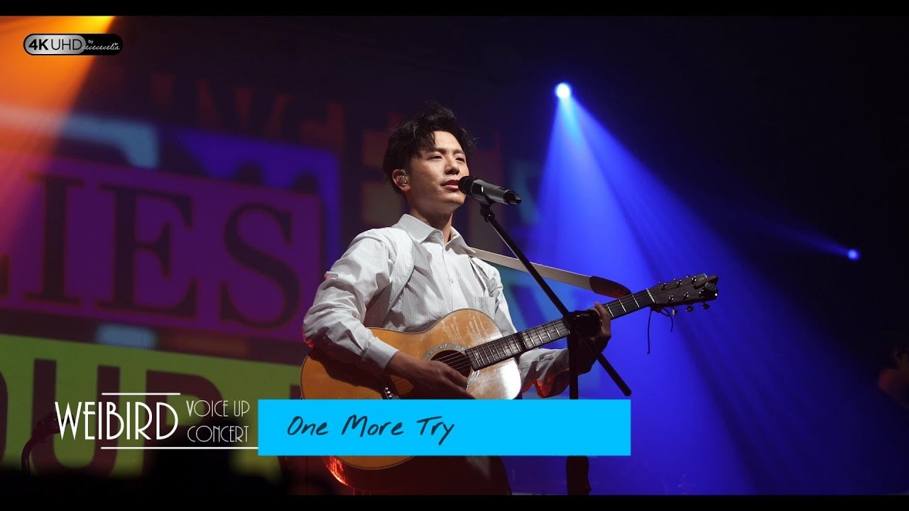 《One More Try》韋禮安 (字幕附歌詞/4K/2160p) 【2019 Voice Up Concert 讚聲演唱會】20190622 - YouTube