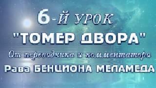 """Шестой -6- урок РАВА БЕНЦИОНА МЕЛАМЕДА """"ТОМЕР ДВОРА"""""""