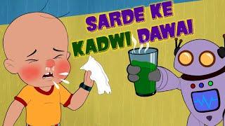 Mighty Raju - Sarde ke Kadwi Dawai | सर्दी की कड़वी दवाई | Kids Cartoon in Hindi | Funny Kids Videos
