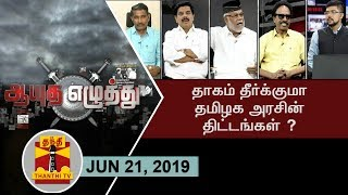 (21/06/2019) Ayutha Ezhuthu : Will TN Government's Idea Solve Water Scarcity..? | Thanthi TV