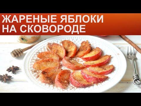 КАК ПОЖАРИТЬ ЯБЛОКИ? Простые и ароматные жаренные яблоки в муке на сковороде / Яблочный десерт