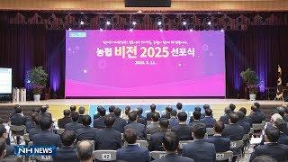 5월정례조회 및 농협 「비전 2025」 선포식(20200513)