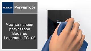 Чистка фронтальной панели регулятора Buderus Logamatic TC100