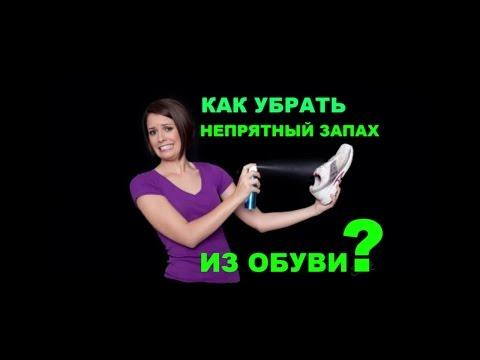 Как убрать запах пота из обуви - Irzeis