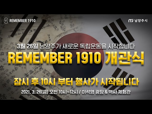 [LIVE]  REMEMBER 1910 개관식
