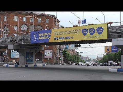 Ереван, Площадь Дружбы, Супермаркет. 21.07.19, Su  Video-1.