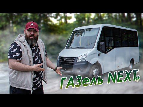 ГАЗель NEXT -
