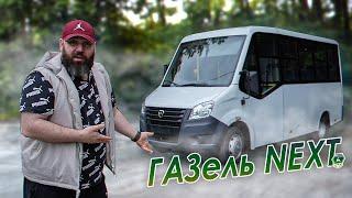 ГАЗель NEXT - Маршрутка собранная внахлест!