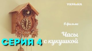 Часы с кукушкой (Серия 4)