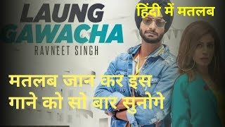 free mp3 songs download - Mera laung gawacha lyrics  mp3