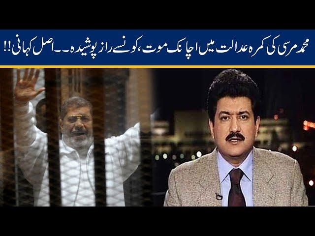 Hamid Mir Inside Analysis On Mohamed Morsi Court Room Demise