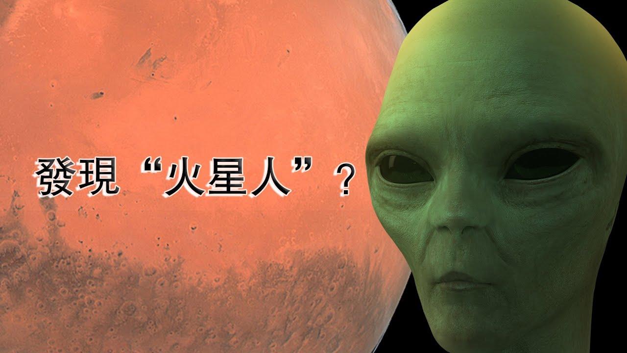 """發現火星人?""""火星生命""""正在打嗝放屁,好奇號離它不遠了"""