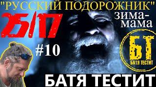 """Реакция Бати на клип """"25/17 10. """"Зима-мама"""" (""""Русский подорожник"""" 2014)""""  Батя смотрит"""