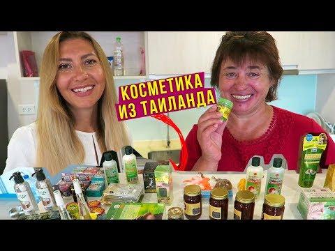 Лучшая Косметика из Тайланда - Что купили Маме? Что привезти? Обзор