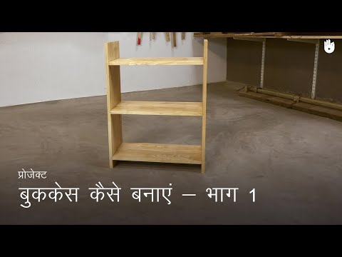 How to Make a Bookcase - Part 1 | Woodworking