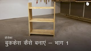 लकड़ी का काम सीखो How to Make a Bookcase - Part 1 | Woodworking