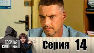 Скачать Двойная сплошная Сезон 2 Серия 14