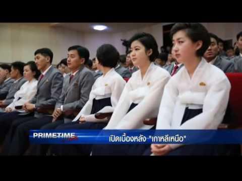 Primetime TV about a North Korea visit of the International Peace Foundation - part 5