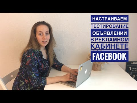 Как настроить тестирование таргетированной рекламы инстаграм через фейсбук