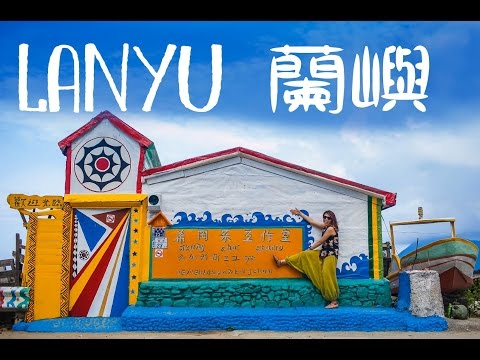 ⛴{Trip} Taiwan Travel -- 2 Days in LANYU (Orchid Island)__蘭嶼2日之旅