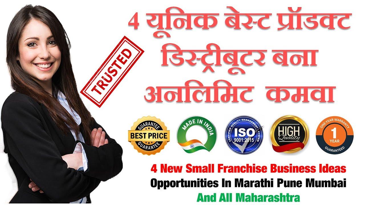 4 New Part Time Low Investment Business Ideas In Maharashtra In Marathi Language Video Pune Mumbai Youtube