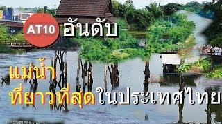 10 อันดับ แม่น้ำที่ยาวที่สุดในประเทศไทย