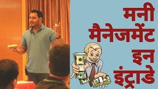 Money management in intraday | my secrets#learn with me